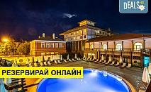Лятна СПА ваканция в Каменград Хотел & СПА 4* в Панагюрище: 1 или повече нощувки със закуски или закуски и вечери, ползване на SPA Inclusive пакет