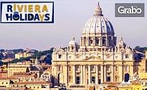 Лятно пътешествие до Рим! 3 нощувки със закуски, плюс самолетен билет