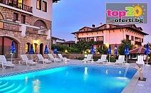 Лято в Арбанаси! Нощувка със закуска и вечеря + Отопляеми Басейни , Джакузи и Парна баня в хотел Винпалас, Арбанаси, от 44 лв./човек