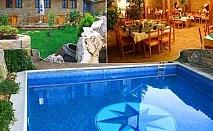 Лято в Арбанаси! 1, 3 или 5 нощувки на човек със закуски и вечери + басейн от хотел Перла