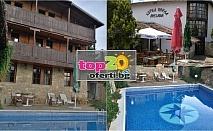 Лято в Арбанаси - 1 или 3 Нощувки със закуска или закуска и вечеря + Басейн в Хотелски комплекс Перла, Арбанаси, от 25 лв. на човек