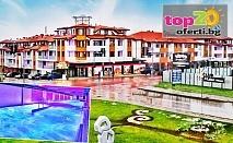 Лято в Банско! Нощувка с All Inclusive + Вътрешен Акватоничен басейн, Външен басейн и СПА пакет в Гранд хотел Банско 4*, Банско, от 59.50 лв./човек