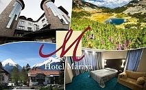 Лято в Банско! Нощувка на човек със закуска или закуска и вечеря +  релакс пакет в изцяло реновирания хотел Марая, Банско!