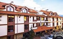 Лято в Банско. СУПЕР цена за нощувка + релакс зона с джакузи в Хотел Френдс.