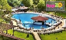 Лято в Еленския балкан! Нощувка със закуска и вечеря + Външен басейн за деца и възрастни в Комплекс Ханче Боаза, Елена, за 29 лв. на човек