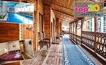 Лято в Хисаря на Горещи цени! Нощувка със закуска и вечеря + Външен и Вътрешен Минерален Басейн, Джакузи и Сауна в Еко стаи Манастира, Хисаря, от 40.50 лв. на човек