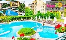 Лято в Хисаря! Нощувка със закуска и вечеря, Минерални Басейни, Джакузи и Сауна в хотел Албена, Хисаря, от 38.50 лв. на човек