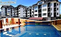 Лято в хотел Роял Банско. Нощувка с или без изхранване по избор - закуска и вечеря + басейн, сауна и парна баня