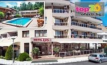 Лято в Китен на Горещи Цени! Нощувка със закуска и вечеря или закуска, обяд и вечеря + Басейн и Фитнес в хотел Еос, Китен, от 29 лв. на човек