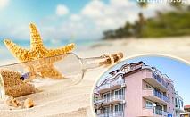 Лято в Китен на 150м. от плажа - нощувка за ДВАМА, ТРИМА или ЧЕТИРИМА на супер цена в семеен хотел Морска звезда