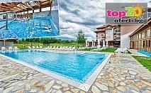Лято край Банско! Нощувка със закуска или закуска и вечеря + Минерални басейни и Релакс пакет в Хотел Севън Сийзънс, с. Баня (до Банско), от 32 лв. на човек
