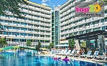 Лято на 80 метра от плажа! 3, 5 или 7 нощувки с All Inclusive + Голям Басейн, Джакузи, Чадър и Шезлонг в Гранд Хотел Оазис, Слънчев бряг, от 114 лв./човек