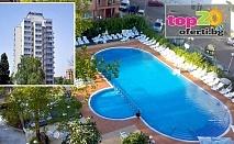 Лято в Несебър - Ранни записвания! Нощувка на 50 м. от плажа с All Inclusive + Басейн + Чадър и Шезлонг в Хотел Арсенал, Несебър, от 49.90 лв./чове