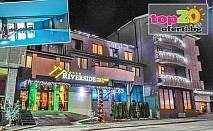 4* Лято! Нощувка с All Inclusivе + Топъл басейн, Отстъпка за Масажи и Релакс зона в хотел Ривърсайд 4*, Банско, от 45 лв./човек