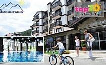 Лято в планината! Нощувка със закуска и вечеря или All Inclusive Light + Отопляем басейн, Релакс пакет и Фитнес в хотел 3 Планини, Банско - Разлог, от 42.90 лв./човек