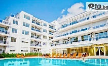 Лято в Поморие на 150м. от плажа! Нощувка на база All Inclusive Light + басейн, от Хотел Инкогнито