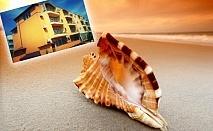 Лято в Приморско на 100 метра от плажа! Нощувка на човек със закуска в хотел Конкордия Плаза 2