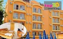 Лято в Приморско! Нощувка със закуска и вечеря на 100 м. от плажа в хотел Конкордия Плаза 2, Приморско, от 24 лв. на човек