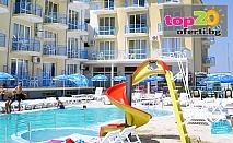 Лято в Равда на 50 метра от плажа! Нощувка със закуска и вечеря + Басейн в хотел Хит, Равда, от 29 лв. на човек
