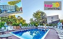 Лято в Сапарева баня! Нощувка със закуска и вечеря + Открит и Закрит Минерален басейн, Сауна и Джакузи в Хотел Германея, Сапарева Баня, от 43 лв./човек