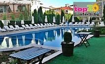 Лято в Слънчев бряг на Горещи цени - Нощувка с All Inclusive, Басейн и Шезлонг в Самостоятелни къщи Пауталия, Слънчев бряг, от 27.99 лв. на човек
