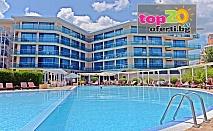 Лято в Слънчев бряг на Горещи Цени! 7 Нощувки с All Inclusive + Басейн и шезлонг в хотел Синя Ривиера, Слънчев бряг, за 380 лв./човек! Безплатно за дете до 12 год.