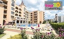 Лято в Слънчев бряг! Нощувка с All Inclusive + Открит басейн, Чадър и Шезлонг в хотел Палацо 3*, Слънчев бряг, на цени от 41 лв. на човек