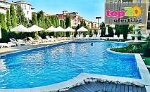 Лято в Слънчев бряг! Нощувка с All Inclusive, Басейн и Шезлонг в хотел Пауталия***, Слънчев бряг, от 28.90 лв. на човек