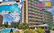 Лято в Слънчев бряг! Нощувка с All Inclusive + 3 Басейна, Чадър и Шезлонг в хотел Янтра, Слънчев бряг, на цени от 52.90 лева/човек