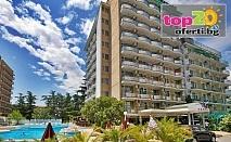 Лято в Слънчев бряг! Нощувка със закуска и вечеря + 3 Басейна, Чадър и Шезлонг в хотел Янтра, Слънчев бряг, на цени от 32 лева/човек
