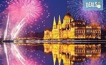 Магична Нова година в Будапеща, Унгария! 3 нощувки със закуски в хотел 3*/4*, самолетен билет и летищни такси!
