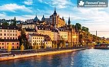 Магията на Скандинавия - 7-дневна самолетна екскурзия - Стокхолм, Осло, Берген, Гьотеборг, Копенхаген... за 1499 лв.