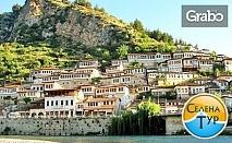 За 1 Май в Албания! Екскурзия до Дуръс и Тирана с 3 нощувки със закуски и вечери, плюс транспорт