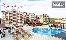 От Май до Октомври край Анталия! 7 нощувки на база All Inclusive в Хотел Hane Sun***** в Сиде, плюс самолетен билет