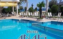 Май на Олимпийската ривиера на 40 м. от плажа! Нощувка на човек със закуска и вечеря + басейн в хотел Anais, Коринос, Гърция