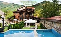 Май в Рибарица! 2+ нощувки на човек със закуски, обеди и вечери от Семеен хотел Къщата***