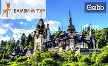 За 1 или 6 Май в Румъния! Екскурзия до Брашов, Пелеш и Синая, с 2 нощувки със закуски и транспорт