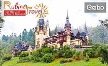 За 24 Май до Синая, Бран, Брашов и Букурещ! 2 нощувки със закуски, плюс транспорт