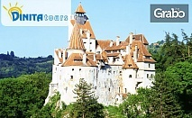 За 6 Май до Синая, Брашов и Букурещ! 2 нощувки със закуски, плюс транспорт и възможност за Замъка на Дракула