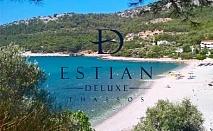 Май и юни на 80м. от плажа в Лименария, о. Тасос, Гърция! Нощувка за двама, трима или четирима от комплекс Estian Deluxe