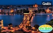 Майска екскурзия до Виена и Будапеща! 3 нощувки със закуски, плюс транспорт