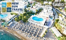Майска почивка край Бодрум! 7 нощувки на база All Inclusive в хотел Charm Beach**** в Тургутрейс