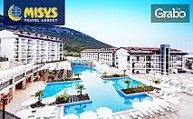 Майска почивка край Дидим! 7 нощувки на база All Inclusive в Хотел Ramada Resort & Aquapark**** в Акбюк