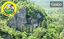 Майска разходка из Западна България! Еднодневна екскурзия до Букоровския манастир и село Разбоище с пешеходен преход
