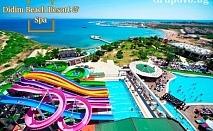 Майски празници в Дидим, Турция! 5 All Inclusive нощувки на брега на морето + частен плаж от хотел Didim Beach Elegance*****. Дете до 12.99г. - БЕЗПЛАТНО