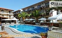 Майски празници в Гърция! 3 нощувки със закуски и вечери в Simeon Hotel 3*, Халкидики - Ситония, от Космополитън Травъл