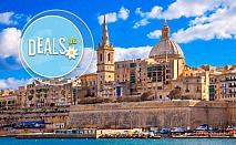 Майски празници, Малта, Валета: 3 нощувки, закуски, самолетен билет
