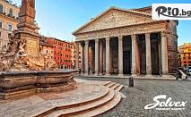 Майски празници в Рим! 3 нощувки със закуски в хотел Archimede от веригата SebRaeli, панорамна обиколка с екскурзовод + самолетни билети и летищни такси, от Солвекс