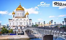 Майски празници в Русия от 23 до 30 Май - Санкт Петербург и Москва! 7 нощувки със закуски и 4 обяда + самолетни билети, летищни и входни такси, от Солвекс