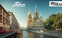 Майски празници в Русия от 1 до 8 Май - Санкт Петербург и Москва! 7 нощувки със закуски и 2 обяда + самолетни билети, летищни и входни такси, от Солвекс